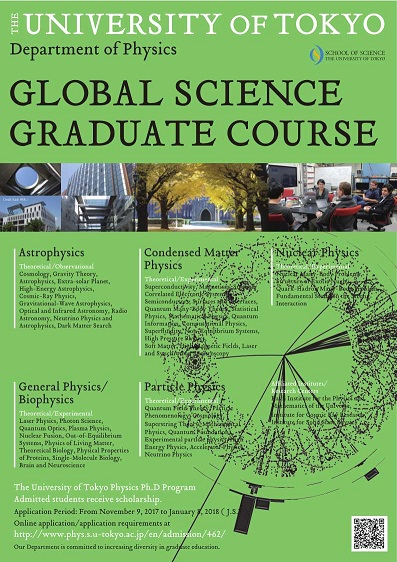 東京大学 物理学科ポスター2017_A4_WEB