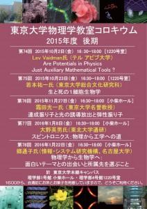 colloquium_2015_winter