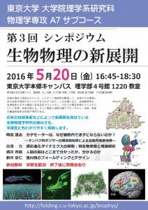 A7symposium2016