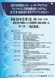 20161201_PSC_APSA_seminar_Poster-001