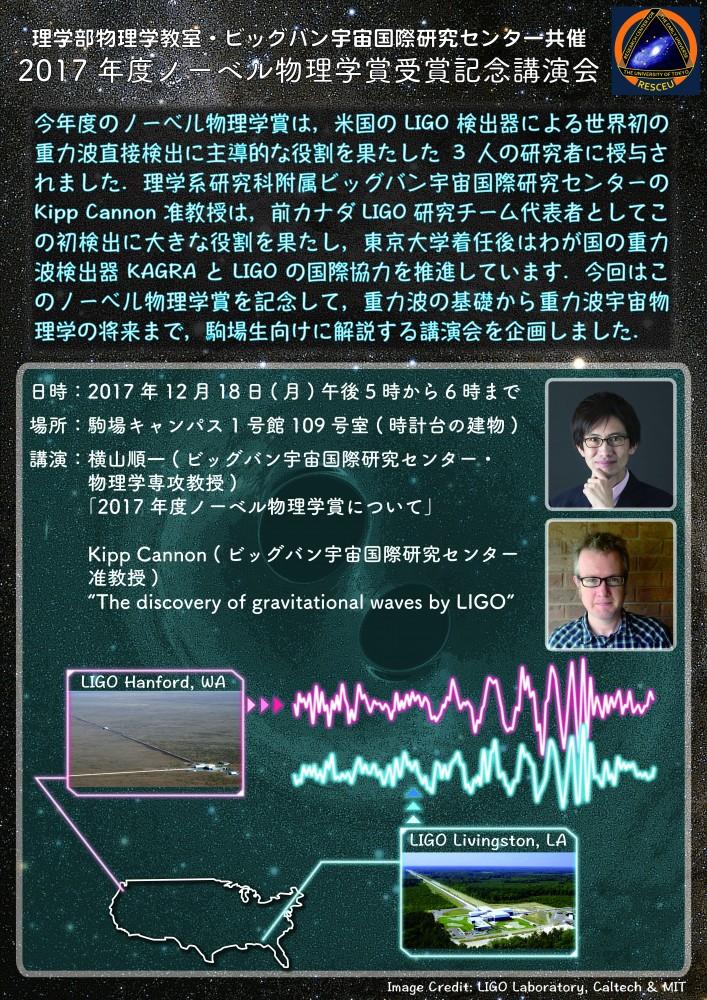 2017ノーベル物理学賞記念講演会ポスター