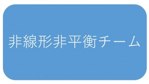 team_hisenkei